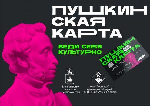 1 сентября 2021 года стартовала программа «Пушкинская карта»