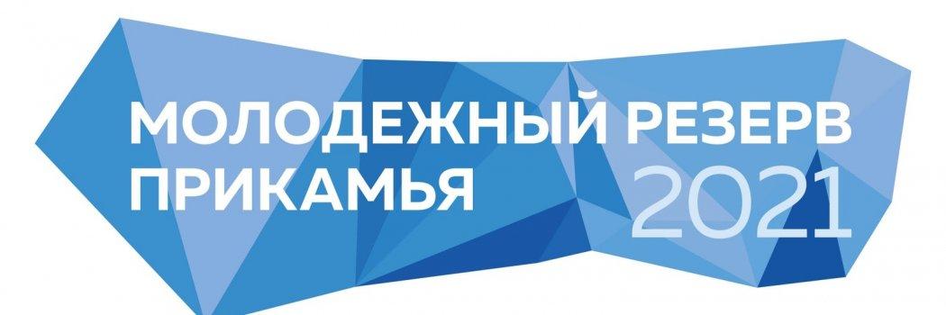 """Открытый региональный конкурс """" Молодёжный резерв Прикамья 2021"""""""